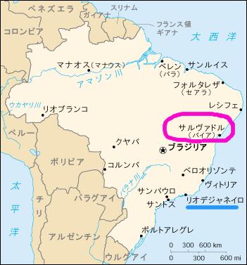 サルヴァトール サルバトール ブラジル