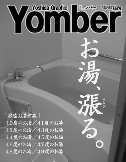 Yumber