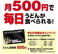 Hanamaru_pass