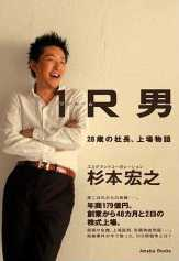 杉本宏之 エスグラント 1R
