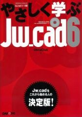 Jw_cad