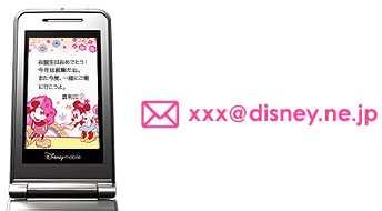 Disney_mail