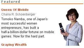 Forbes 南場智子