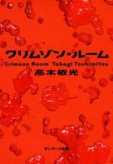 Crimsonroom