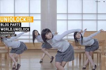 ユニクロックが世界三大広告賞を総ナメ - 田中耕一郎: 世界四季報