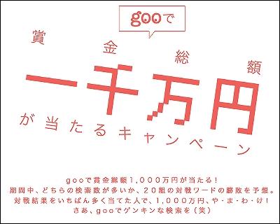 goo 1000万円