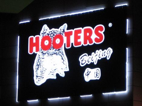 Hooters 北京