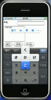 iPhone ひらがな 日本語入力