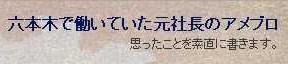 六本木で働いていた元社長のアメブロ 堀江 ライブドア ブログ