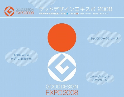 グッドデザインエキスポ2008