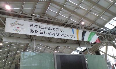 東京オリンピック 誘致 キャッチコピー