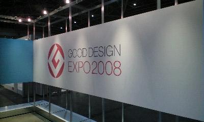 グッドデザインエキスポ 2008