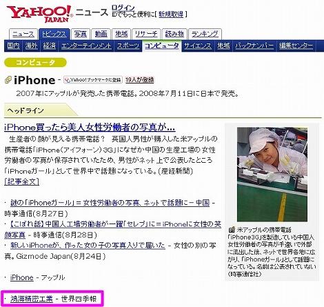 iPhoneガール 鴻海精密工業