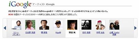 野田凪 iGoogle