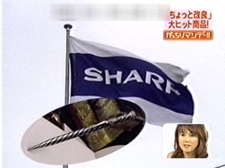 がっちりマンデー シャープペンシル SHARP