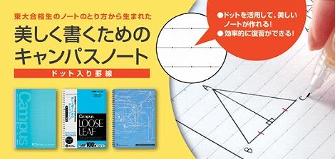 目盛りドット入り罫線シリーズ ノート コクヨ