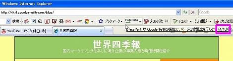 Googleページランク4