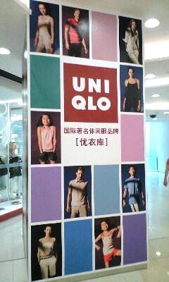 ユニクロ 中国 北京