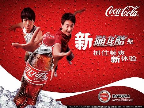 中国 コカコーラ Coca Cola 広告