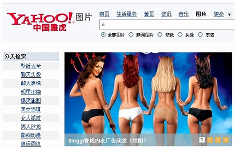 中国雅虎 China Yahoo! 画像検索