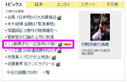 Yahoo ヤフーニュース