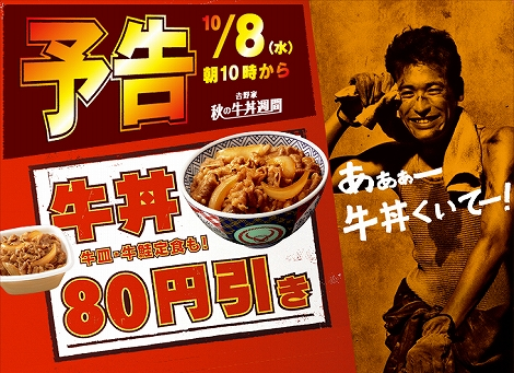 吉野家 牛丼 300円 佐藤隆太