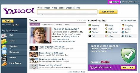米Yahoo! トップページ リニューアル