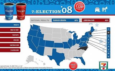 アメリカ大統領選挙 セブンイレブン コーヒーカップ