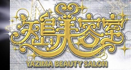 矢島美容室 ロゴ