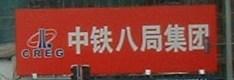 中鉄八局集団 CREG