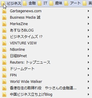 超ブログ術 Firefox ブックマークツールバー