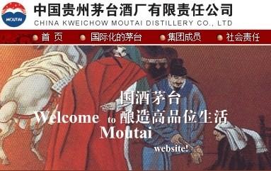 マオタイ酒 贵州茅台 貴州茅台酒 Kweichow Moutai