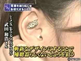 アクセサリー 補聴器