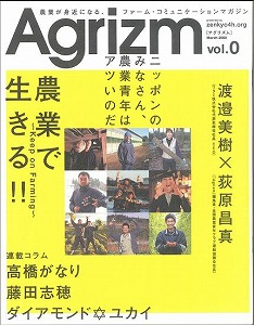 Agrizm 農業雑誌 農業ビジネス