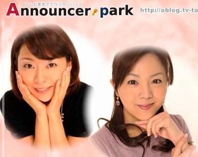 テレビ東京 アナウンサー 女子アナ