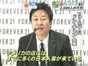 ドン チャン 創業者 フォーエバー Forever 21