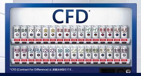 CFD ひまわり証券 CMC FXオンライン
