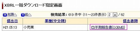 XBRL ダウンロード