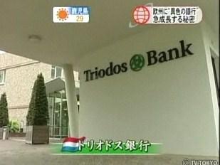 トリオドス銀行
