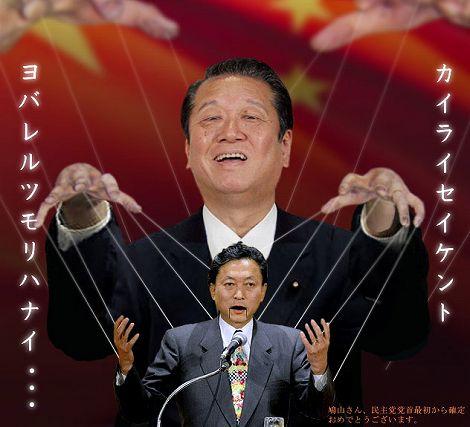 小沢 民主党 操り 鳩山 人形