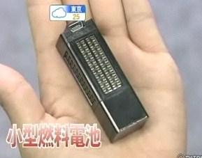 アクチュアリー 携帯用 小型 燃料電池