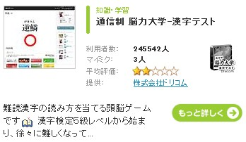 mixi アプリ