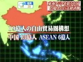 中国 自由貿易圏構想 ASEAN