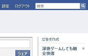 Facebook 広告掲載