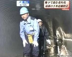 下水管 老朽化 補修 ビジネス