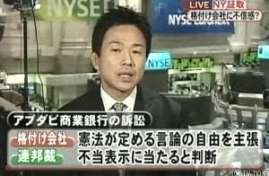 アブダビ商業銀行 S&P ムーディーズ 格付け会社 訴訟
