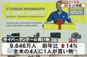 サイバーマンデー Cyber Monday ブラックフライデー
