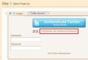 ブログ Twitter ポスト 自動投稿 設定 使い方