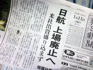 朝日新聞 Twitter フライング