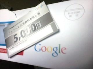 Google アドワーズ 広告 出稿 無料 お試し券 クーポン Adwords